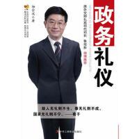 【正版二手书9成新左右】政务礼仪 杨金波 中华工商联合出版社