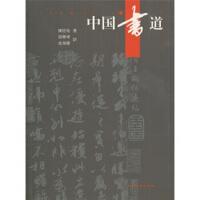 【正版二手书9成新左右】中国书法(日文 陈廷�v,张华峰,金海兰 五洲传播出版社