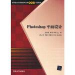 Photoshop 平面设计(高职高专计算机教学改革新体系规划教材),尤凤英 等,清华大学出版社,9787302329