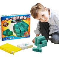小乖蛋3D建筑模型索玛立方块积木儿童智力解题一路通关益智力玩具空间思维立体方块拼板桌游