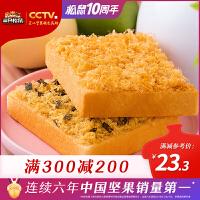 【三只松鼠_海苔肉松味吐司520g/整箱】休闲食品营养早餐面包零食