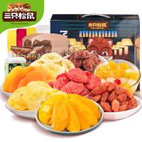 【三只松鼠_ 匠心水果礼746g】休闲零食蜜饯混合装芒果干草莓干网红