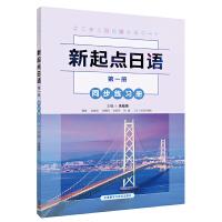 新起点日语(1)(同步练习册)