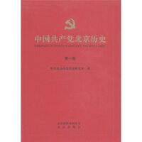 中国党北京历史(第1卷) 9787200087833