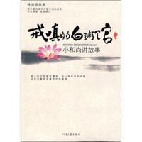 【二手书8成新】戒嗔的白粥馆:小和尚讲故事 释戒嗔 河南文艺出版社