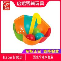 Hape洒水伞戏水套装 宝宝洗澡玩具 漂浮花洒儿童淋浴男女孩大号