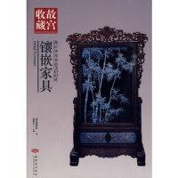 你应该知道的200件镶嵌家具 胡德生 紫禁城出版社