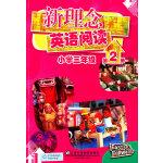 新理念英语阅读 小学三年级 第2册(含mp3下载)