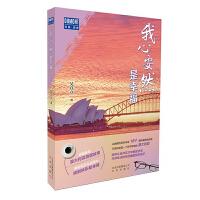 """我心安然是幸福――旅居澳大利亚华人的""""一千零一夜"""""""