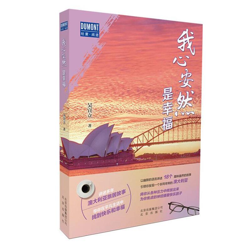 """我心安然是幸福——旅居澳大利亚华人的""""一千零一夜"""" 用16个令人捧腹大笑的故事带您领略澳大利亚华人移民的""""一千零一夜"""""""