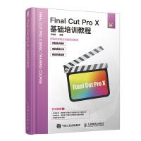 Final Cut Pro X基�A培�教程