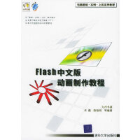 Flash 中文版动画制作教程――电脑基础・实例・上机系列教程(附CD-ROM光盘一张)