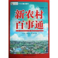 【正版二手书9成新左右】新农村事通 王有国 等 北京科学技术出版社