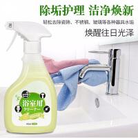 浴室清洁剂瓷砖去污除垢剂淋浴房玻璃水垢清洁剂不锈钢清除剂