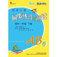 同步时间-同步练习与测试(AB卷)(初一下)(13新)