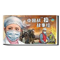 """中国战""""疫""""故事绘"""