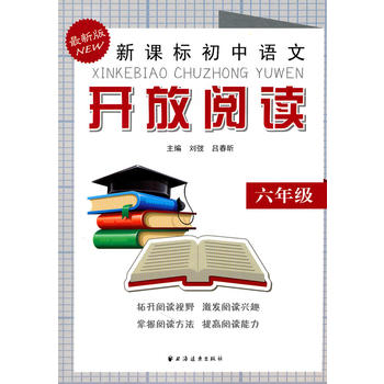 正版书籍 9787547602676 新课标初中语文开放阅读  六年级 刘弢,吕春昕 上海远东出版社