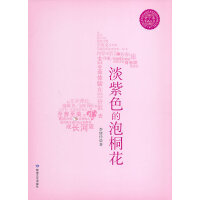 紫丁香唯美书系・淡紫色的泡桐花