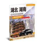 2019年中国分省自驾游地图册系列-湖北、湖南自驾游地图册