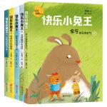 快乐小兔王系列(全5册 拼音版)