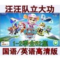 立大功1+2季DVD狗狗巡逻队动画高清版 国语/英语碟片光盘