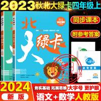 2020春北大绿卡四年级下册语文数学共两本人教版小学同步练习