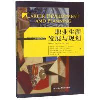 职业生涯发展与规划(第4版)/工商管理经典译丛 中国人民大学出版社有限公司