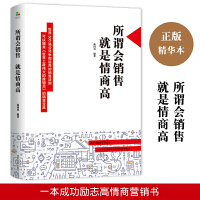 正版 所谓会销售就是情商高 市场营销销售类沟通说话技巧的书
