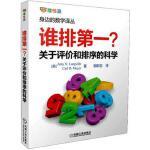 谁排?关于评价和排序的科学 (美)兰维尔,(美)梅耶,郭斯羽 机械工业出版社