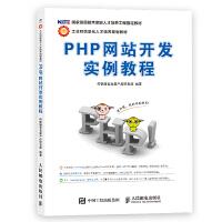 PHP网站开发实例教程 传智播客高教产品研发部 人民邮电出版社 9787115295767 新华书店 正版保障