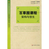 百草园课程:架构与创生 黄兰宁 华东师范大学出版社 9787561768365