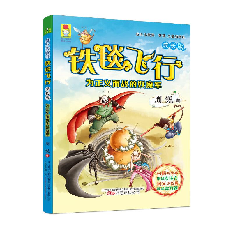 """最小孩童书·最成长系列 铁毯飞行:成长版.为正义而战的妖魔军(彩绘注音版) 扫码听故事""""侠义""""要在幼小时候播种!周锐写给小学中高年级小学生奇幻小武侠,萌萌的小动物形象作为主角,从孩子的心和眼睛讲述""""拯救世界""""的英雄故事。在阅读里收获文学的美感和阅读的快乐,懂得智慧、力量、团队"""