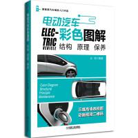 电动汽车彩色图解:结构 原理 保养