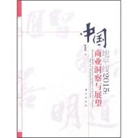 【二手书8成新】地平线2015:中国商业洞察与展望 埃森哲 东方出版社