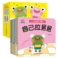 三岁宝宝书籍早教书 宝宝的生活能力启蒙绘本全10册幼儿亲子阅读好习惯图书故事0-1-3-4-5-6周岁儿童幼儿园小中班