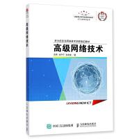 高级网络技术 华为ICT认证系列丛书 华为信息与网络技术学院教材 备考HCNA/HCNP/HCIE认证考试用书 IPv