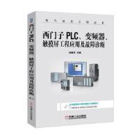 西门子PLC、变频器、触摸屏工程应用及故障诊断 向晓汉 机械工业出版社