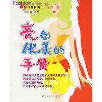 时尚秀/亮出优美的手臂,刘青青,北京出版社,9787200063370