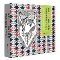 世界101位设计师的几何图案手册,[英] 鲍伊,斯泰尔,中国画报出版社【质量保障放心购买】