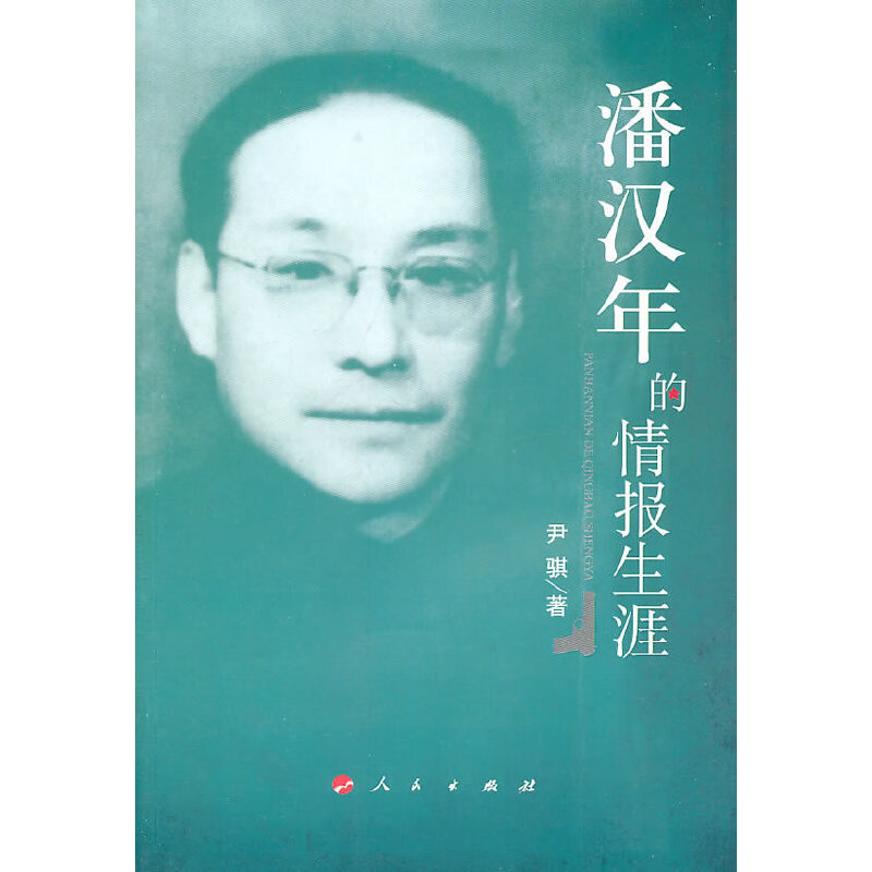 Image result for 潘汉年审判前后 在线阅读