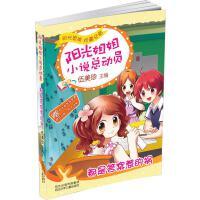 阳光姐姐小说总动员2:都是答案惹的祸 河北少年儿童出版社/童书 儿童文学/新华书店畅销图书籍