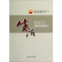 【二手书8成新】中国石油员工基本知识读本9:生活 中国石油天然气集团公司 石油工业出版社