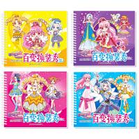 巴拉拉小魔仙百变换装秀儿童公主女孩粘贴画4-5-6-7岁换装贴纸书 全套4册
