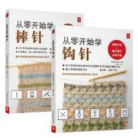 棒针钩针编织毛衣的书从零开始学钩针编织棒针基础入门毛线花样