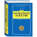 【狂降】开心辞书 新编同义词近义词反义词多音多义字词典  词典字典 工具书