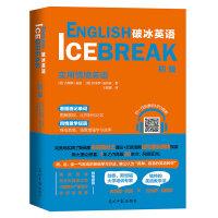 破冰英语 初级 实用情境英语词汇