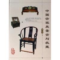 【二手书8成新】中国古家具鉴赏与收藏 路玉章 中国建筑工业出版社