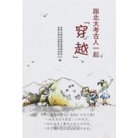 【正版二手书9成新左右】跟北大考古人一起穿越 北京大学中国考古学研究中心 ,北京大学公众 北京大学出版社
