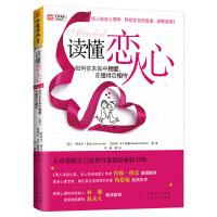 正版现货 读懂恋人心 情侣如何相处 两性情感枕边书幸福的婚姻恋爱关系 亲密心理学读物情侣夫妻相守知识 适合女人看的书籍
