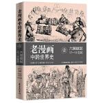 老漫画中的世界史,周义保 等 著,东方出版中心,9787547309544【正版图书 购书无忧】
